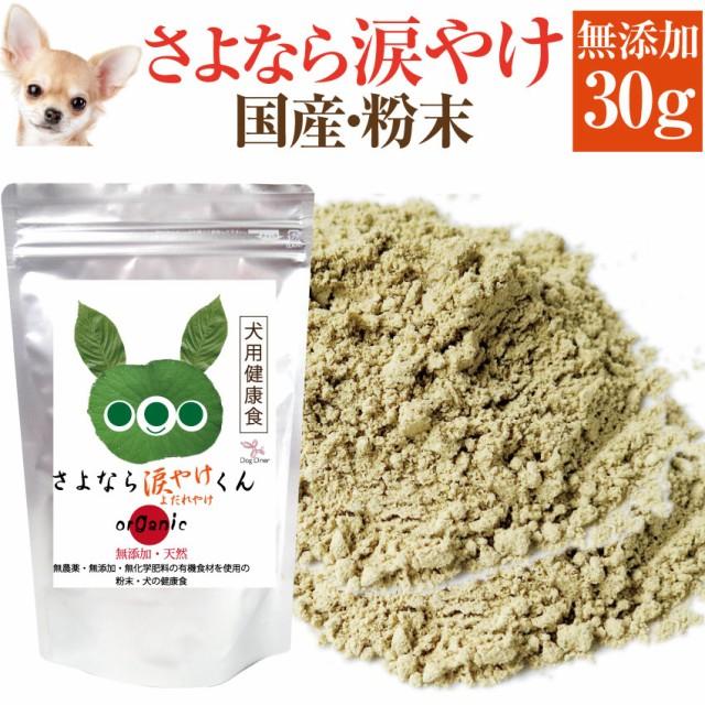 犬 猫用 涙焼け サプリ(さよなら 涙やけ くん 30g...