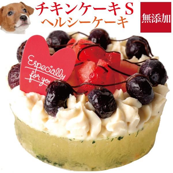 犬用 ケーキ(幸せのチキン 誕生日ケーキ S)無添加...