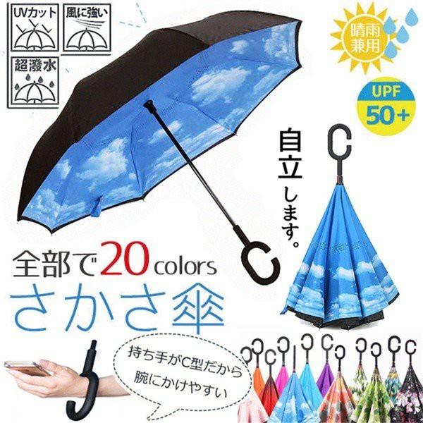 逆さ傘 長傘 傘 レディース メンズ 晴雨兼用 さかさま傘 濡れない 逆さまの傘 日傘 自立する傘 男女兼用 梅