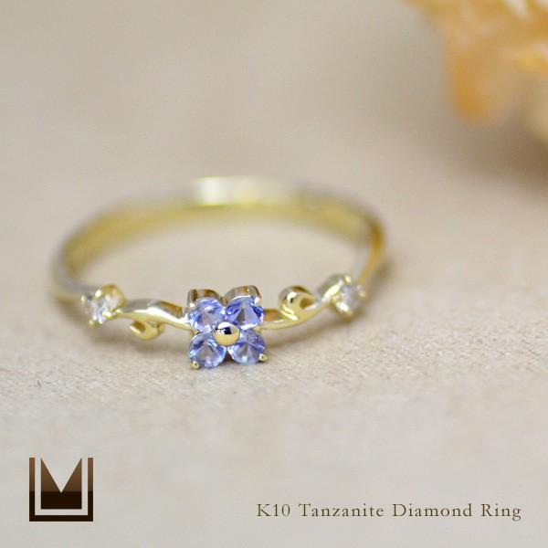 タンザナイト ダイヤモンド リング タゴールド K10 送料無料 18K 18金 *月誕生石 プレゼント