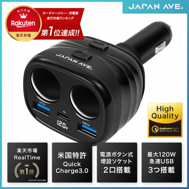 【Quick charge 3.0 カーチャージャー】シガーソ...