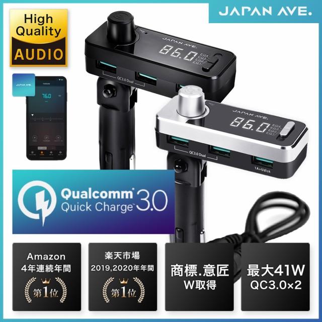 FMトランスミッター Bluetooth 5.0 高音質 最大41...