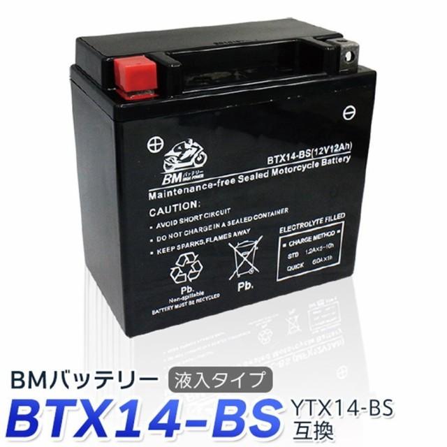 バイク バッテリー BTX14-BS 液入 充電済み ( 互...