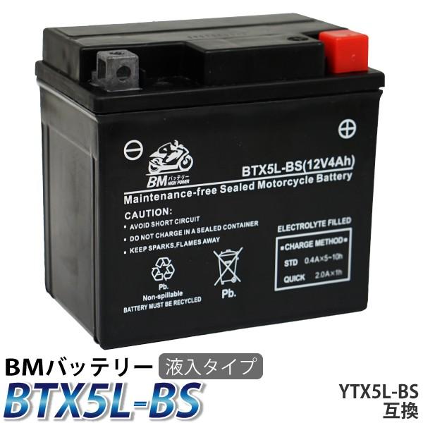 バイク バッテリー BTX5L-BS 液入 充電済み ( 互...