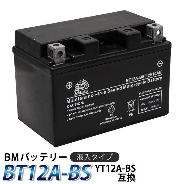 バイク バッテリー BT12A-BS 液入 充電済み ( 互...