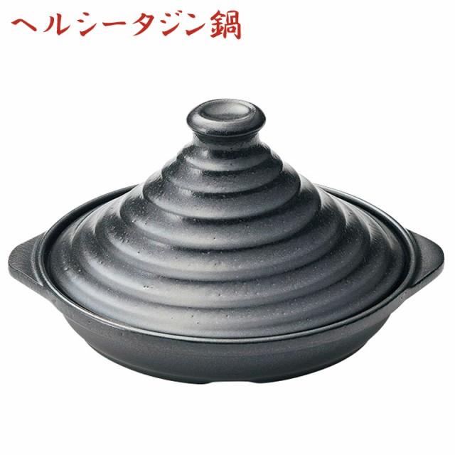 萬古焼 電子レンジ タジン鍋 黒釉 電子レンジ 無...