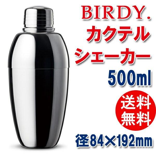 カクテルシェ−カー BIRDY. 500ml