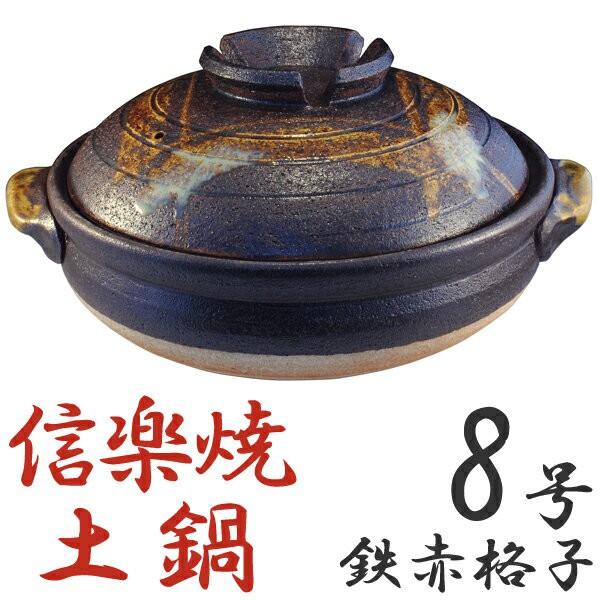 土鍋 8号 25cm 3〜4人用 鉄赤格子 信楽焼 日本製