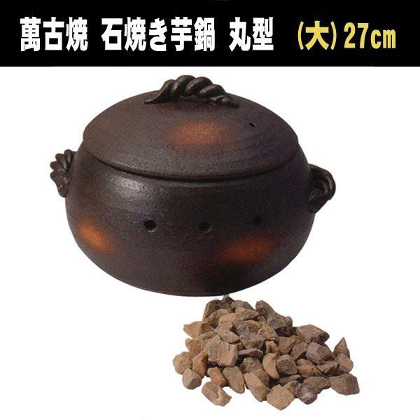 石焼き芋鍋 丸型 (大) 焼き芋器 家庭用 萬古焼 焼...
