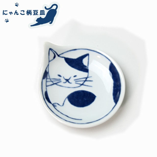 波佐見焼 ネコ豆皿 neco皿 ブチ 303297551 醤油皿...