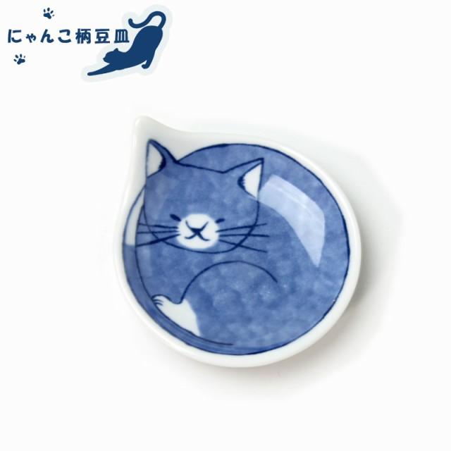 波佐見焼 ネコ豆皿 neco皿 コテツ 303298551 醤油...