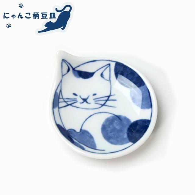 波佐見焼 ネコ豆皿 neco皿 ミケ 303332551 醤油皿...