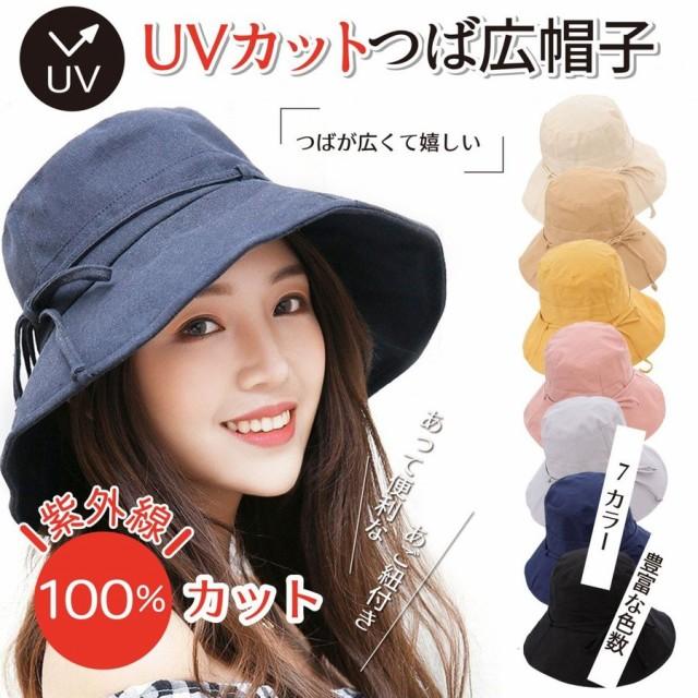 日よけ帽子 おしゃれ あご紐付きつば広 レディース 折りたたみ 大きめ 日焼け防止 UVカット 大きい 紫外線 おしゃれ 可愛い ブランド