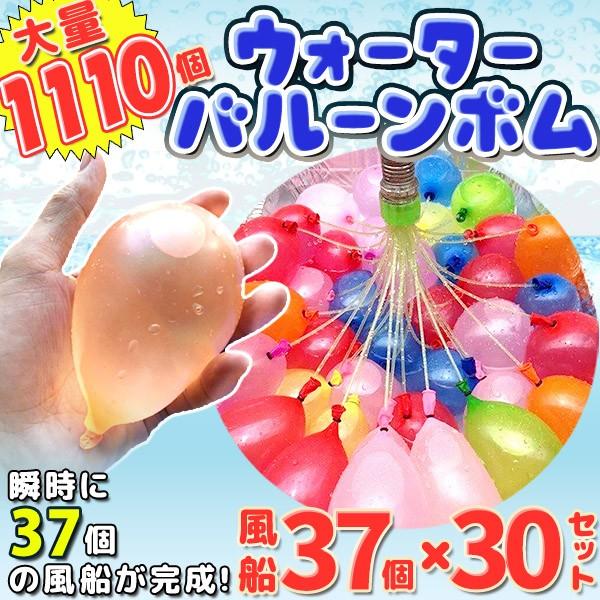 水風船 一気に作れる 大量 1110個 夏 祭り 水遊び...