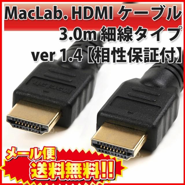 送料無料 MacLab. HDMIケーブル 3m HDMI2.0 4K 60Hz スリム細線タイプ アルミシェル