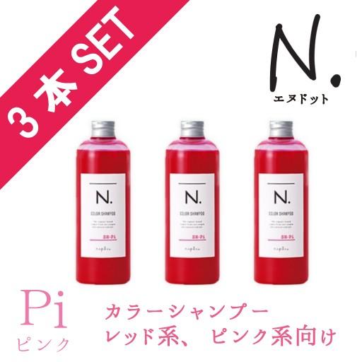 N. カラーシャンプー320ml Pi <ピンク>×3本...