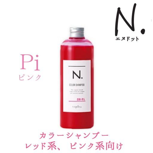 N. カラーシャンプー320ml Pi <ピンク> 【nap...
