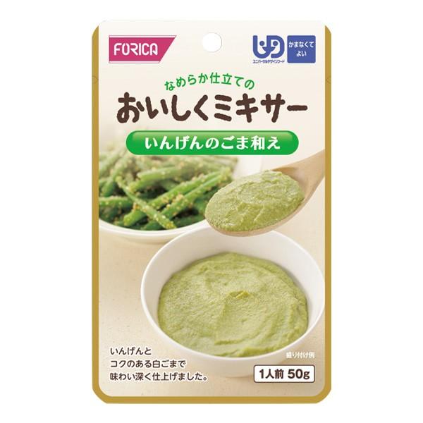 介護食 おいしくミキサー 区分4 いんげんのごま和...