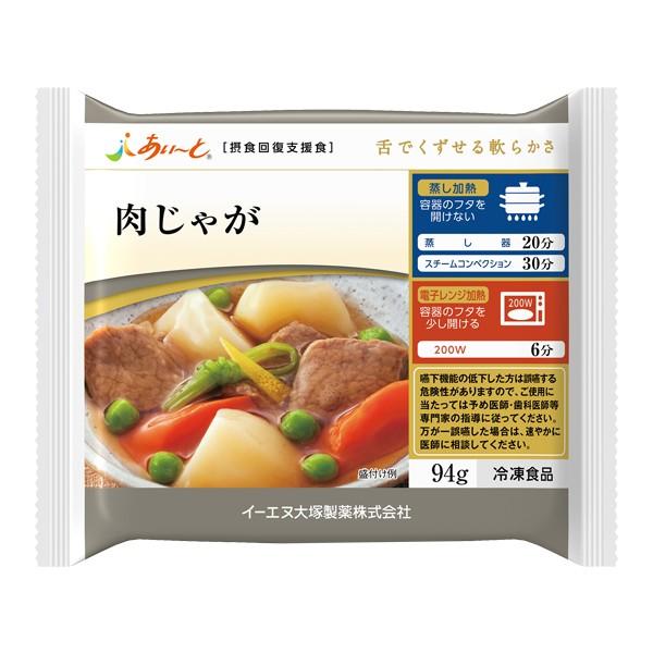 介護食 【冷凍】摂食回復支援食 あいーと 肉じゃ...