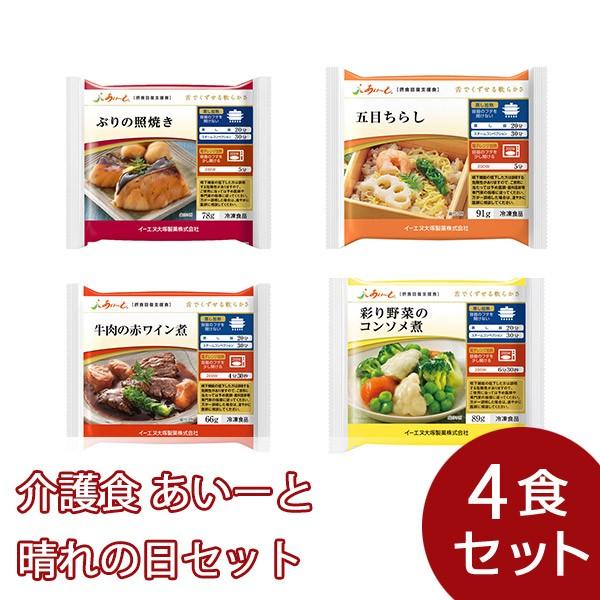 【冷凍介護食】摂食回復支援食あいーと 晴れの日...