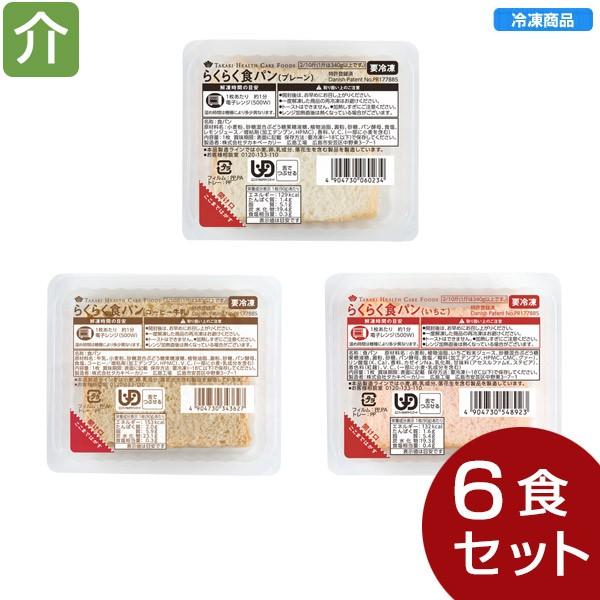 【冷凍介護食】らくらく食パン 3種セット /介護食...