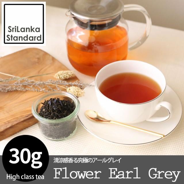 フラワーアールグレイ 紅茶 茶葉 30g ティー リーフ 高級