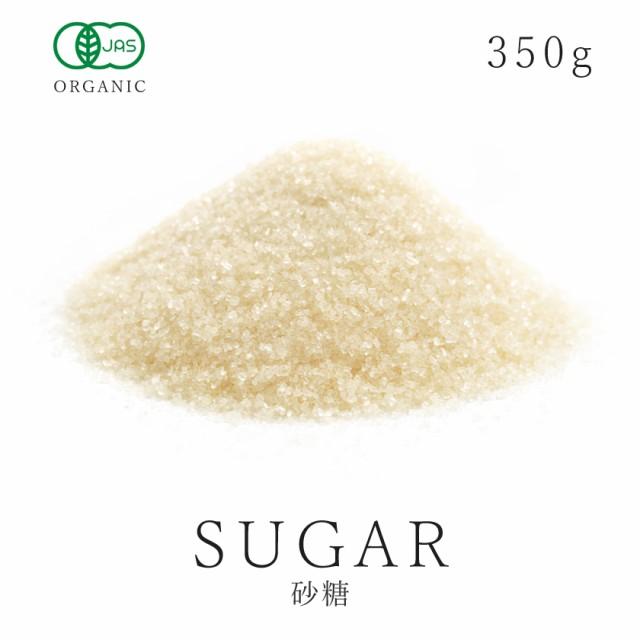 最古の有機砂糖 オーガニックシュガー350g 有機JAS認証 オーガニック アルゼンチン最古の有機砂糖 さとうきび糖 サトウキビ糖 きび糖 ス