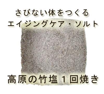 送料無料・大容量・業務用 【高原の竹塩1回焼き2...