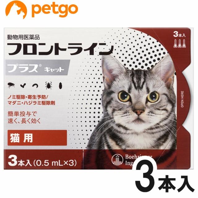 猫用フロントラインプラスキャット 3本(3ピペッ...