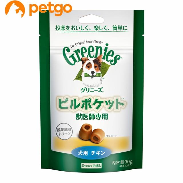 グリニーズ 獣医師専用 ピルポケット 犬用チキン ...