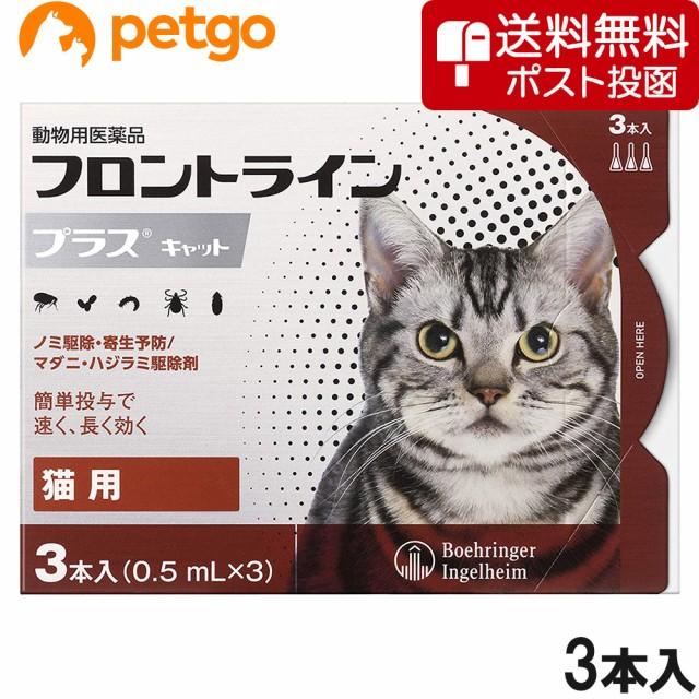 【ネコポス(同梱不可)】猫用フロントラインプラス...