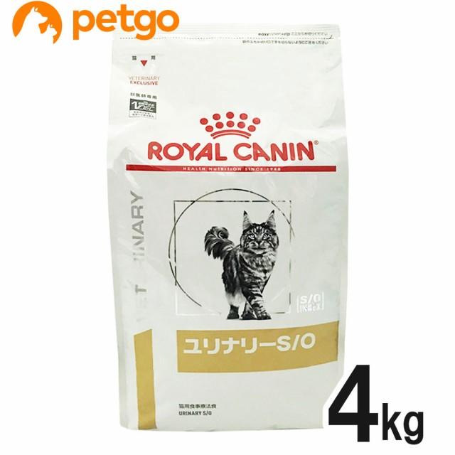 ロイヤルカナン 食事療法食 猫用 ユリナリーS/O ...