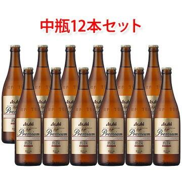 アサヒビール プレミアム生ビール 熟撰 中瓶 500m...