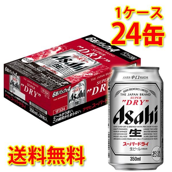 アサヒ スーパードライ 缶 350ml ×24缶 (1ケース...
