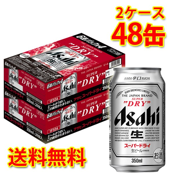 アサヒ スーパードライ 缶 350ml ×48缶 (2ケース...