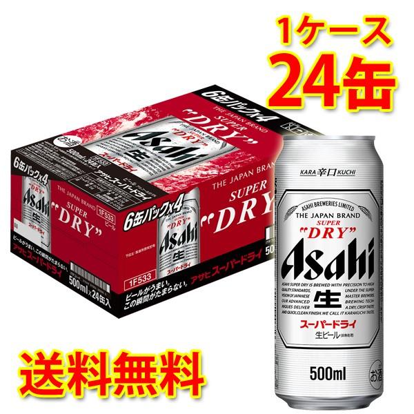 アサヒ スーパードライ 缶 500ml ×24缶 (1ケース...