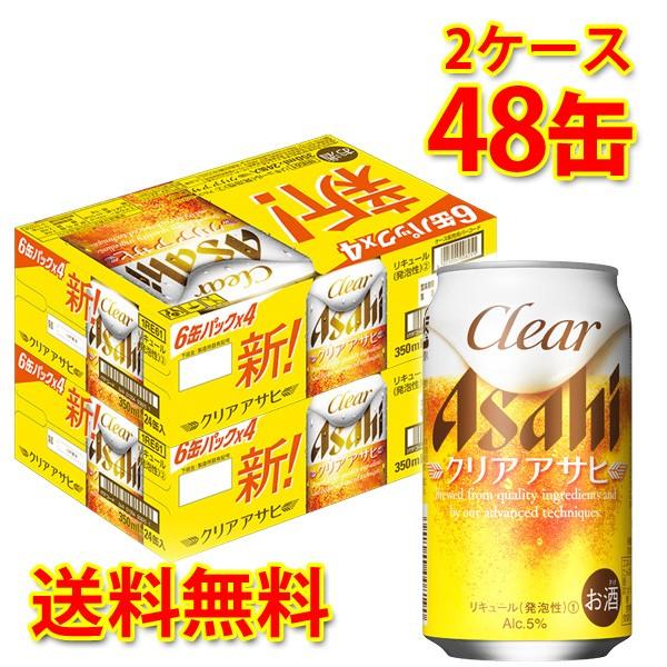 アサヒ クリアアサヒ 缶 350ml ×48缶 (2ケース) ...