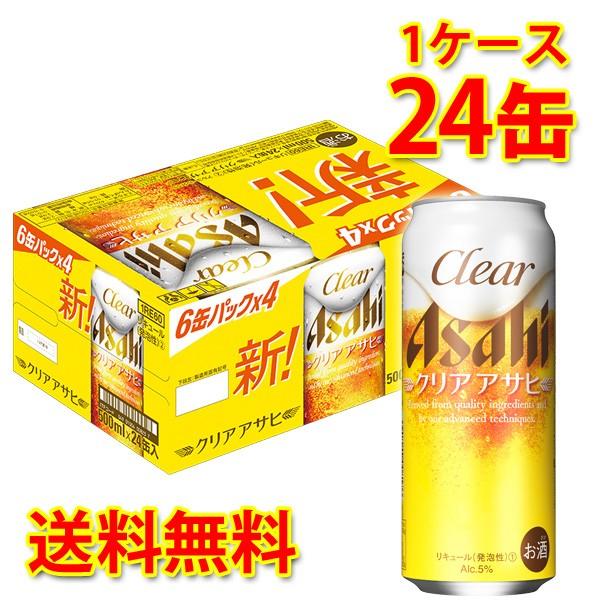 アサヒ クリアアサヒ 缶 500ml ×24缶 (1ケース) ...