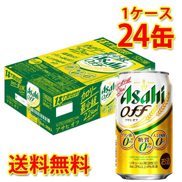 アサヒ オフ 缶 350ml ×24缶 (1ケース) 新ジャン...