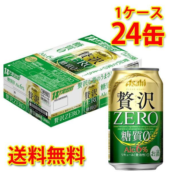 アサヒ クリア 贅沢ゼロ 缶 350ml ×24缶 (1ケー...
