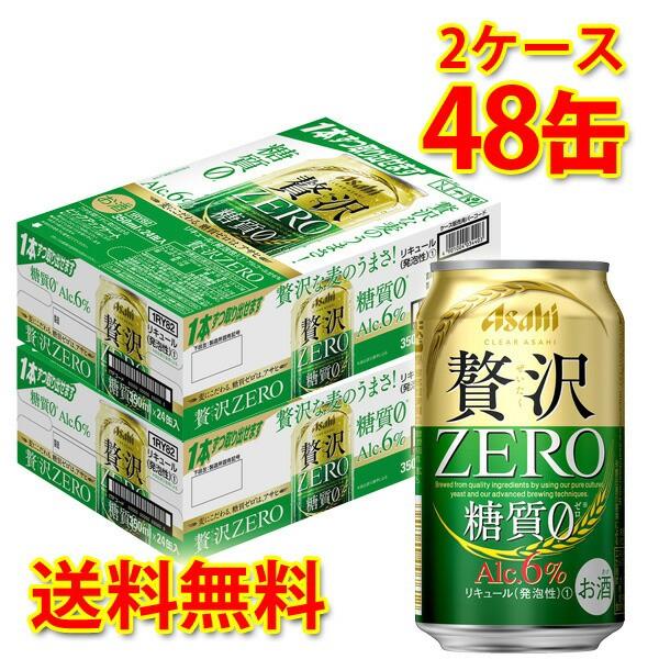 アサヒ クリア 贅沢ゼロ 缶 350ml ×48缶 (2ケー...
