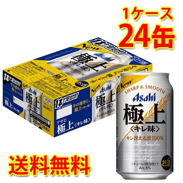 アサヒ 極上 キレ味 缶 350ml ×24缶 (1ケース) ...