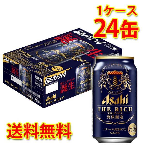 アサヒ ザ リッチ 缶 350ml ×24缶 (1ケース) 新...