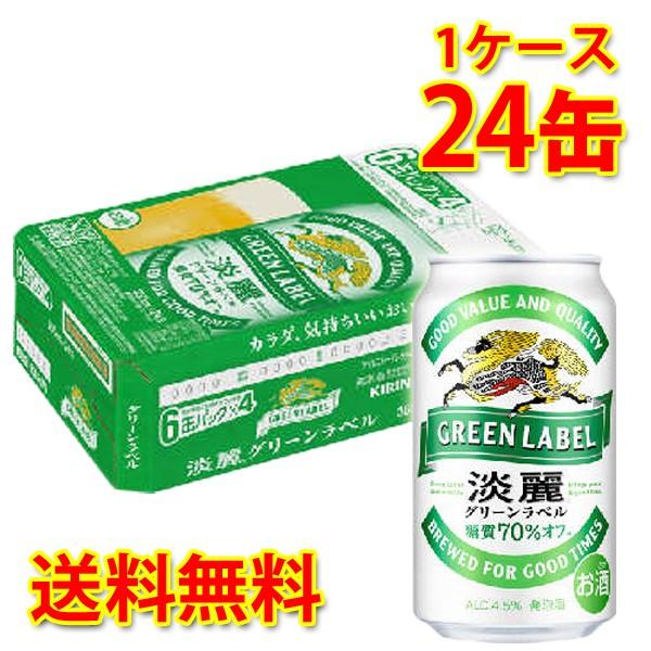 キリン 麒麟 淡麗 グリーンラベル 350ml ×24缶 (...