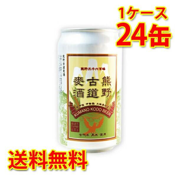 熊野古道麥酒 缶 350ml ×24缶 (1ケース) ビール ...