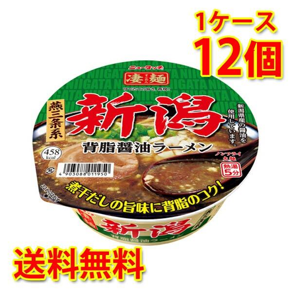 凄麺 新潟背脂醤油ラーメン 12個 (1ケース) ラー...