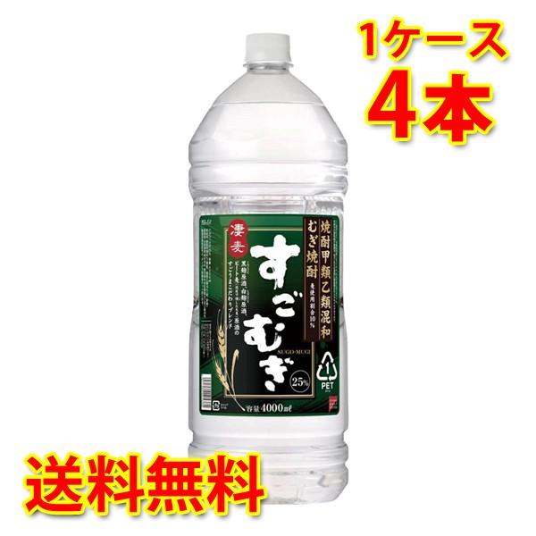 麦焼酎 すごむぎ 甲乙混和 25度 ペット 焼酎 4L×...