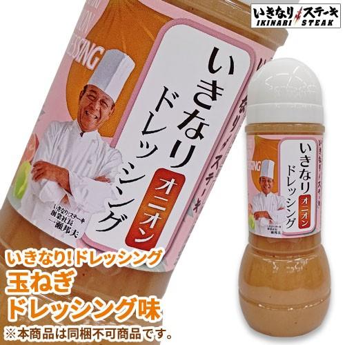 いきなりステーキ いきなり!ドレッシング 玉ねぎ...