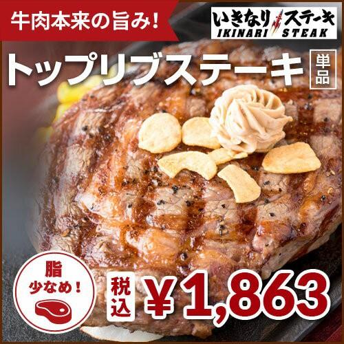 【いきなりステーキ】トップリブステーキ(250g...