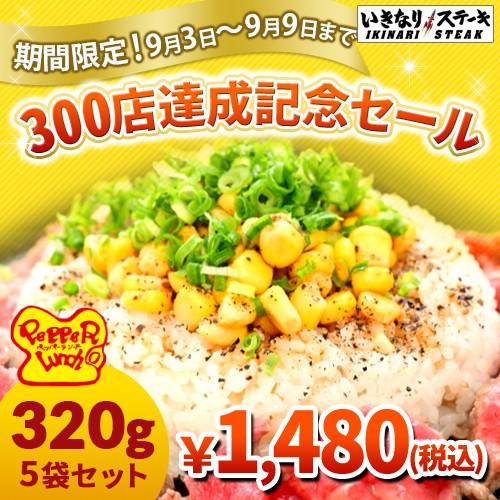 300店舗突破記念セール第二弾!冷凍 ビーフペッパ...